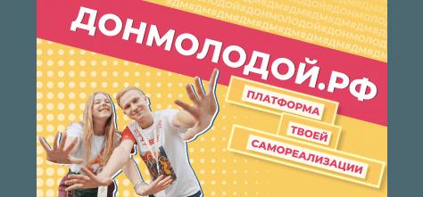 Платформа самореализации Донмолодой.рф»