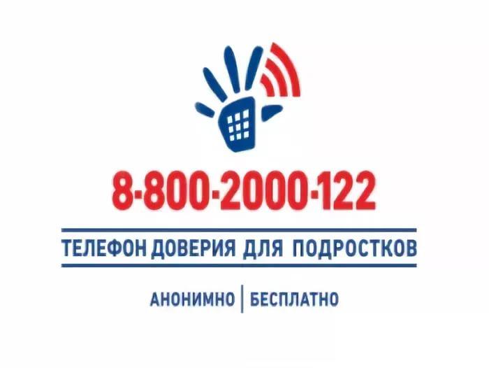 Единый Общероссийский телефон доверия для детей, подростков и их родителей